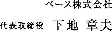 ベース株式会社 代表取締役社長 下地章夫